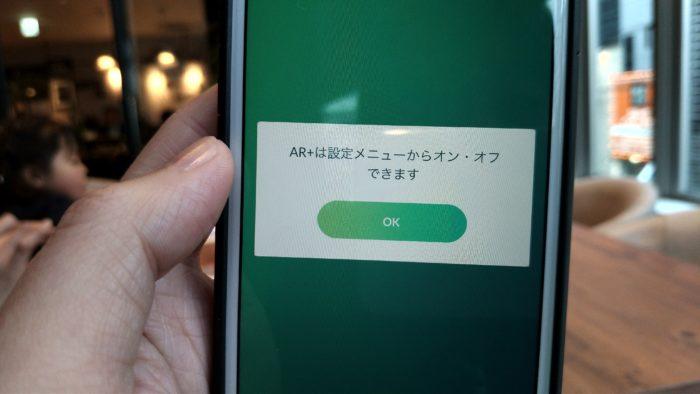 """AR+は設定画面からオン・オフ"