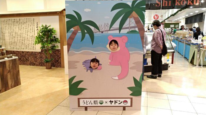 うどん県×ヤドン