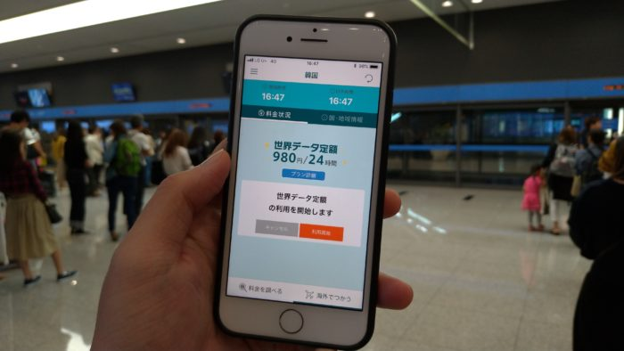 仁川国際空港到着!