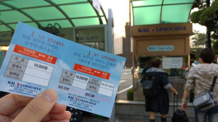 ロッテワールドモールから仁川国際空港