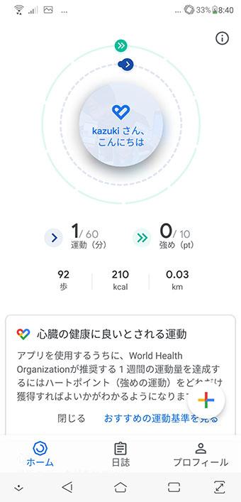 Google Fitアプリ
