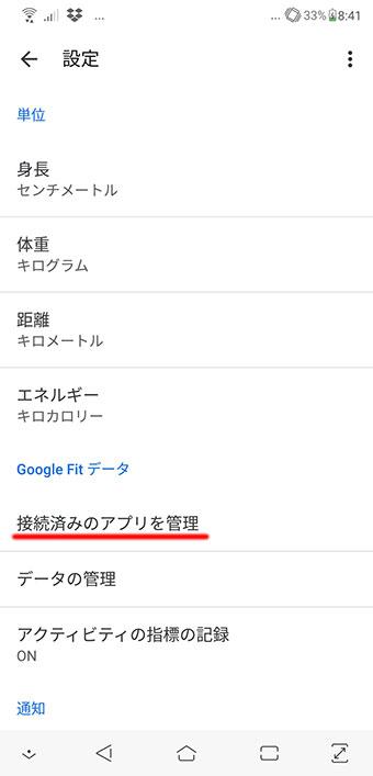 ポケモンGOとGoogle Fitが連動