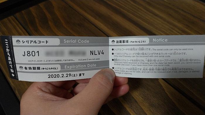 シリアルコード(16桁)