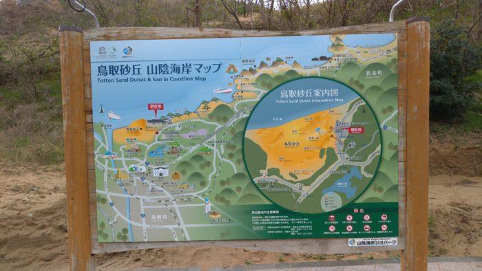 鳥取砂丘へ移動!