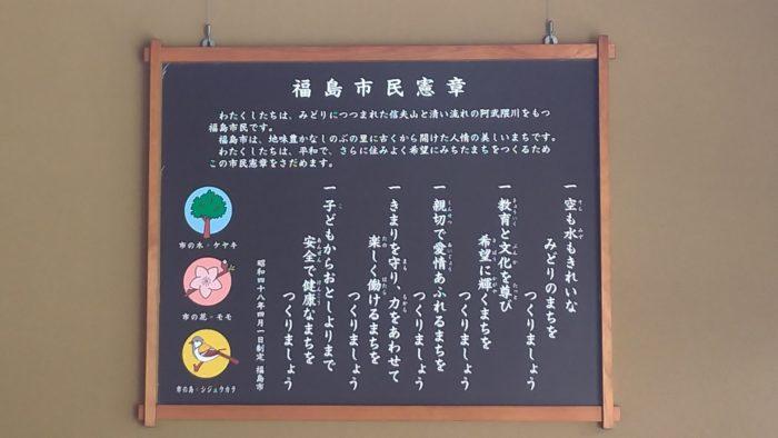 福島市民憲章