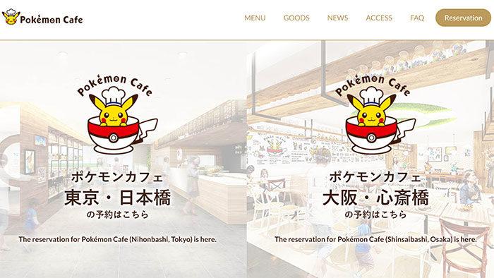 ポケモンカフェ大阪の予約方法
