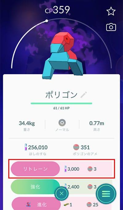 リトレーン おすすめ ポケモンgo 【ポケモンGO】リトレーンを利用して強力なポケモンをラクラクゲット!