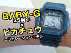 BABY-G ピカチュウ、腕時計を買ったので特徴・機能の使い方をレビュー!