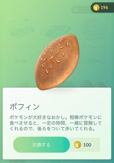 ポケモンGO ポフィン