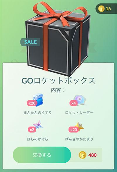 限定GOロケットボックス