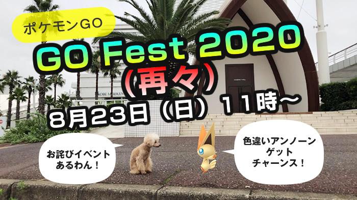 Go フェスト 2020