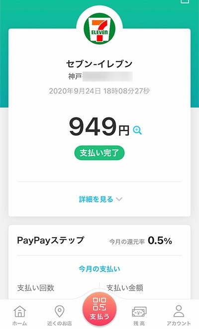 711円以上