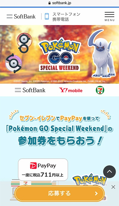 Pokémon GO Special Weekend ソフトバンク