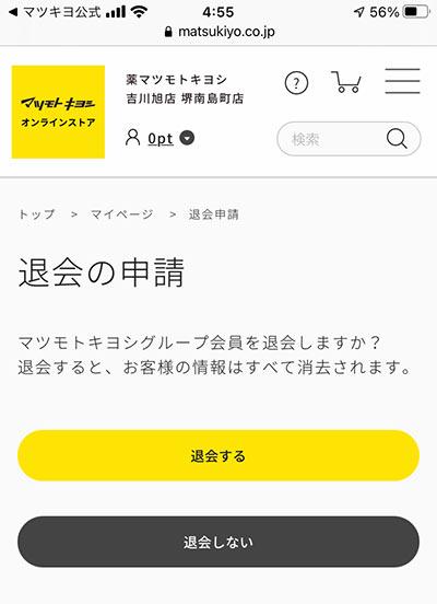 マツキヨ公式サイト 退会