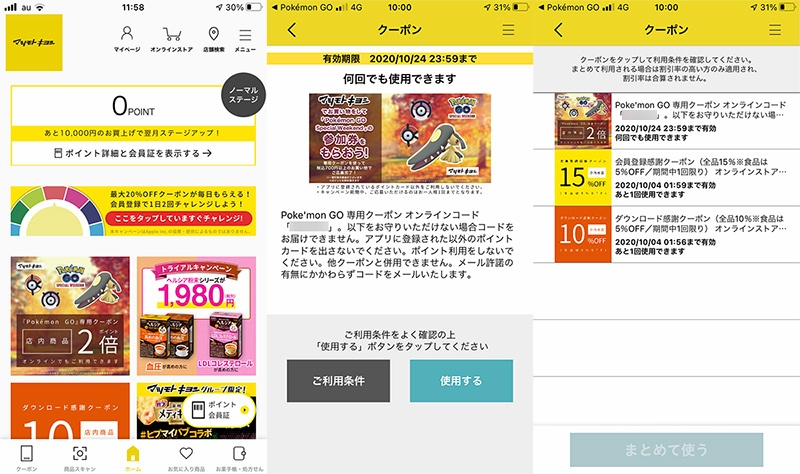 マツキヨ公式アプリにクーポン