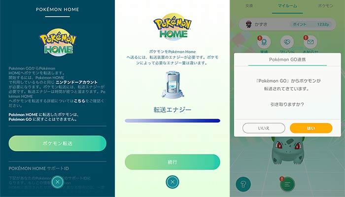 ポケモンホームアプリ