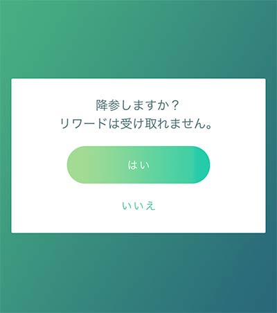 GOバトルリーグ 降参