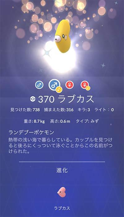 【3週目】ラブカス!