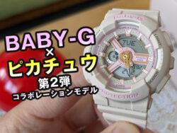 「ピンクのピカチュウ腕時計?」BABY-Gとポケモンのコラボ腕時計第2弾を買ったのでレビュー!