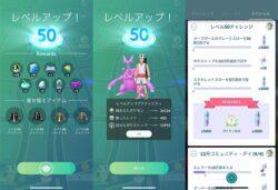 【ポケモンGO】トレーナーレベル上限解放!TL50達成までの経験値・タスククリア方法!