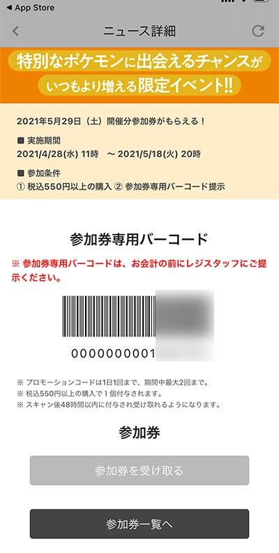 参加券専用バーコードが表示