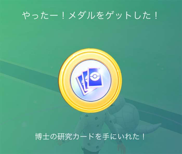 博士の研究カードメダル